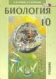 Биология 10 кл. Учебник. Углубленный уровень